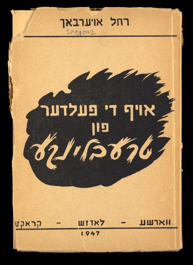 Front cover of Oyf di felder fun Treblinke: reportazsh shows title in Yiddish on black graphic background
